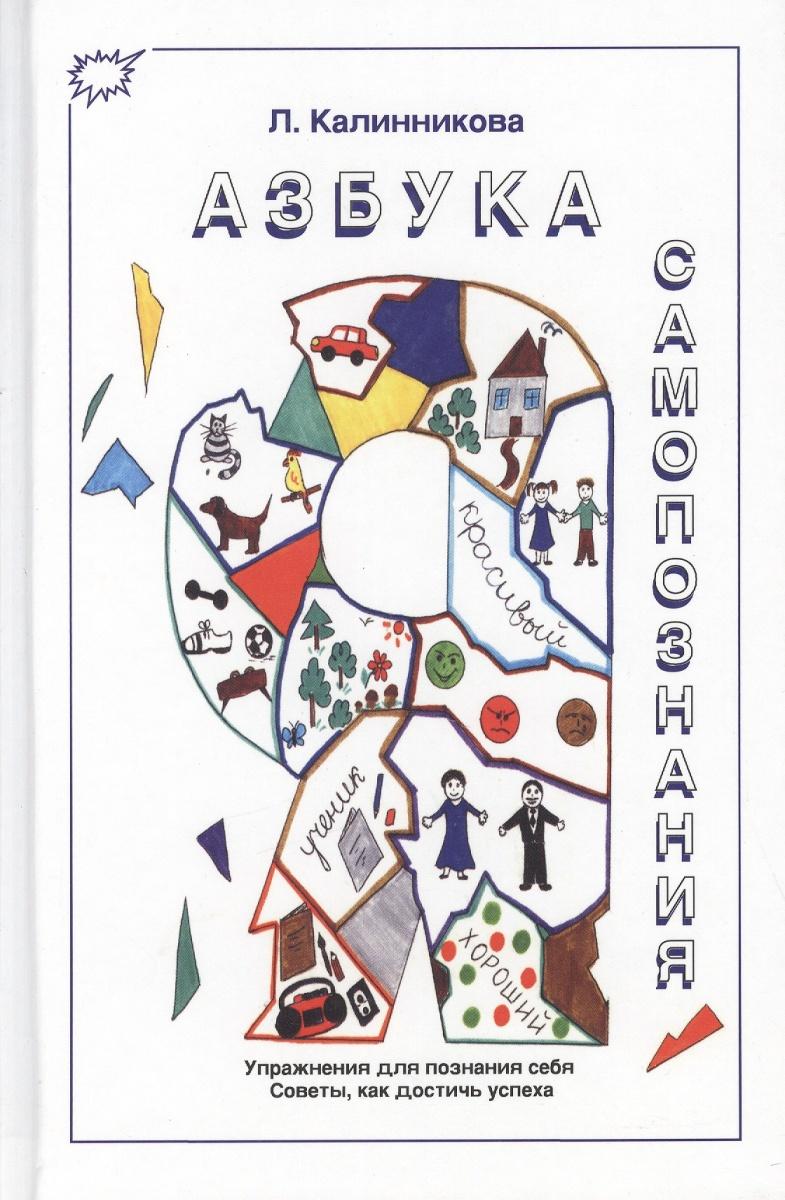 Калинникова Л. Азбука самопознания. Упражнения для познания себя. Советы, как достичь успеха
