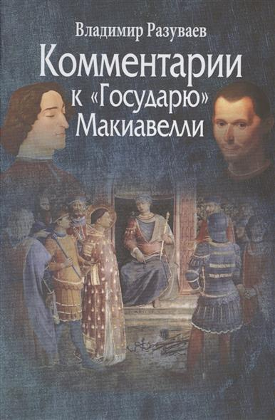 """Комментарии к """"Государю"""" Макиавелли"""