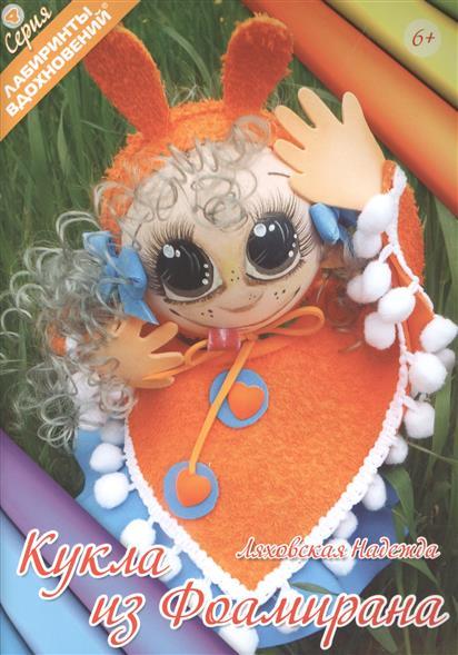 Кукла из фоамирана
