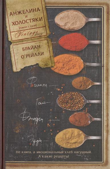 О'Рейлли Б. Анжелина и холостяки. Роман с едой (рецепты Вирджинии О'Рейлли) анжелина и холостяки