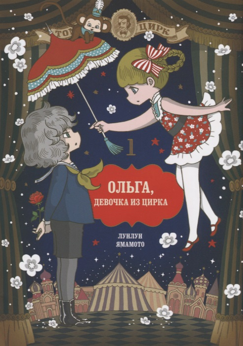Ольга, девочка из цирка. Том 1, Лунлун Я.