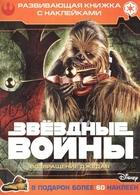 Звездные войны: Эпизод VI. Возвращение джедая. Развивающая книжка с наклейками