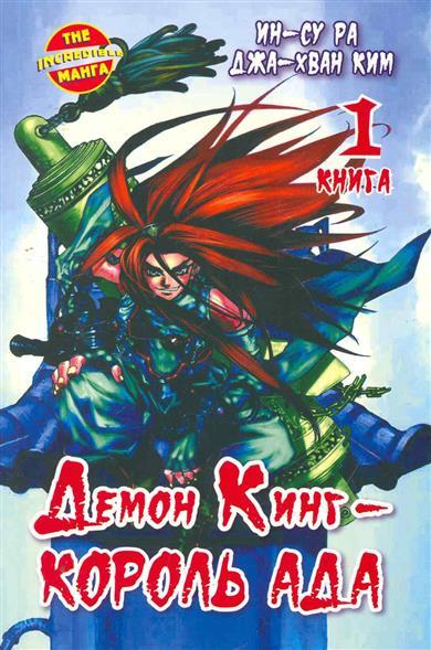 Комикс Демон Кинг - Король Ада Кн.1