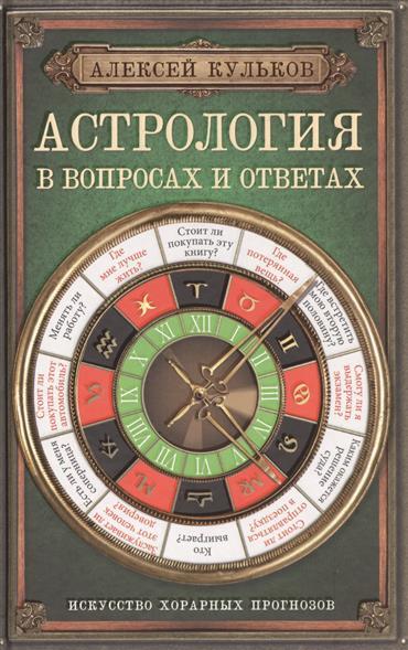 Астрология в вопросах и ответах. Искусство хорарных прогнозов