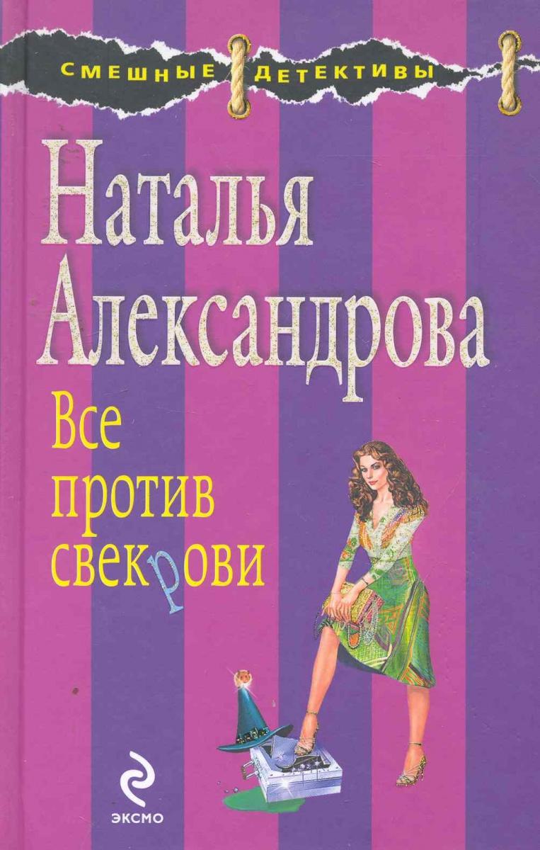 Александрова Н. Все против свекрови александрова н н флакон императора роман
