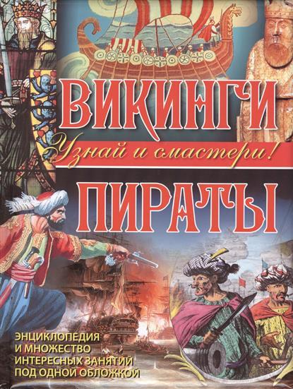 Викинги. Пираты. Энциклопедия и множество интересных занятий под одной обложкой