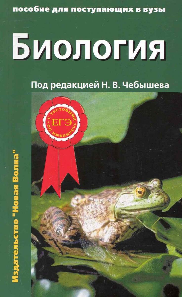 Учебник общей биологии 11 класс лощилина скачать бесплатно