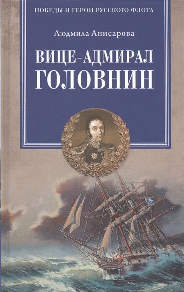 Анисарова Л. Вице-адмирал Головнин василий сахаров вице адмирал