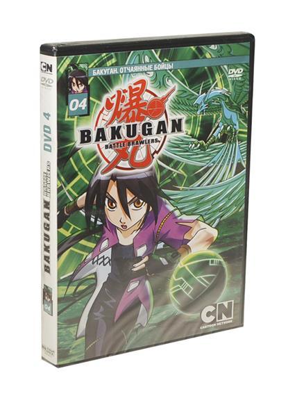 Бакуган Выпуск 4 Отчаянные бойцы (региональная версия) (DVD) (box) (Новый диск)