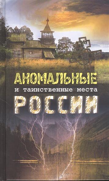 Аномальные и таинственные места России