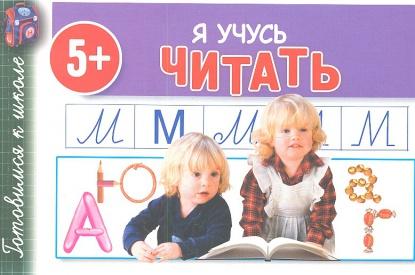 Полушкина В. (авт.-сост.) Я учусь читать