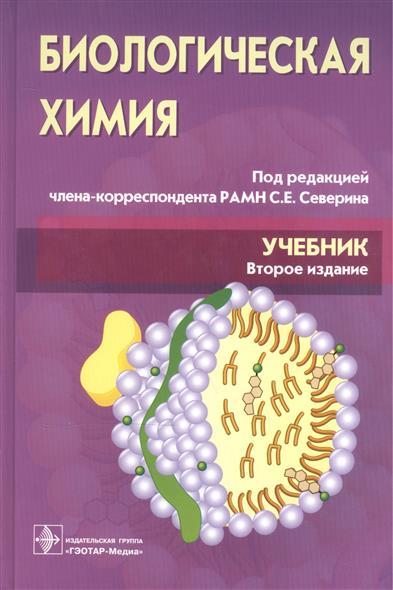 Биологическая химия с упражнениями и задачами. Учебник (+CD)