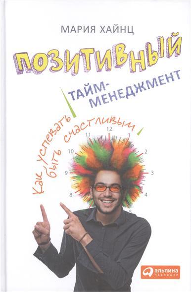 Хайнц М. Позитивный тайм-менеджмент. Как успевать быть счастливым