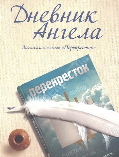 Дневник ангела Записки к книге Перекресток