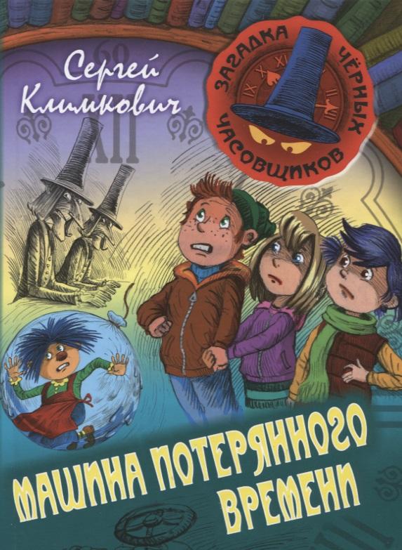 Климкович С. Машина Потерянного Времени. Книга шестая. Приключенческая повесть