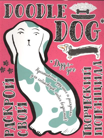 Дудл-дог. Креативный дудлинг и раскраска для собаководов любых возрастов! Раскрой свой творческий потенциал