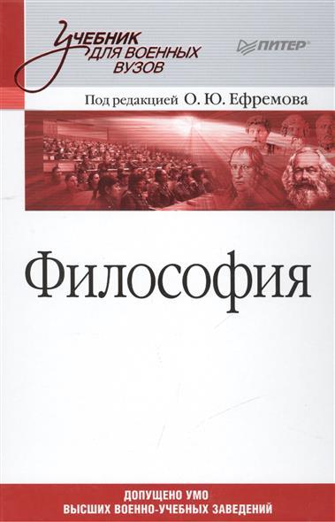 Ефремов О. (ред.) Философия. Учебник для военных вузов.