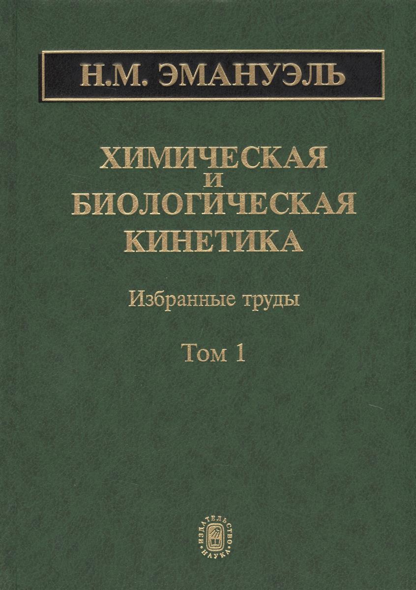 все цены на Эмануэль Н. Химическая и биологическая кинетика. Избранные труды. В 2 томах. Том 1 онлайн