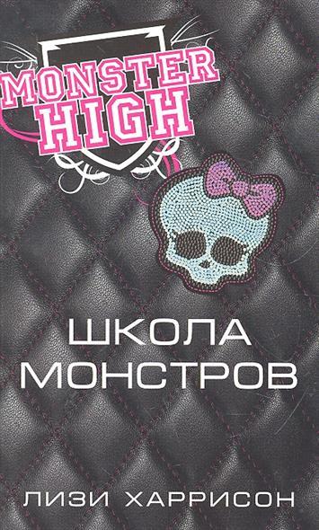 Харрисон Л. Школа монстров кукла школа монстров ульяновск