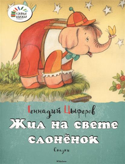 Цыферов Г. Жил на свете слоненок. Сказки говорящие книжки азбукварик жил на свете слоненок