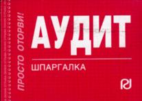 Аудит ISBN: 9785369010457 виктор паулевич суйц аудит