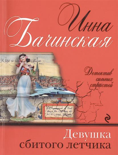 Бачинская И. Девушка сбитого летчика 1972 книга спасение летчика вьетнам
