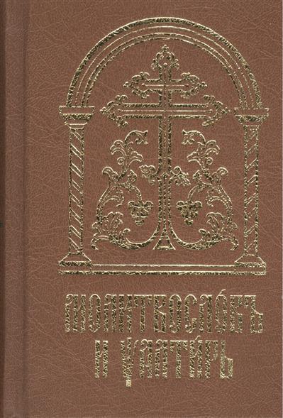 Молитвословъ и псалтирь на церковнославянском языке (старославянский шрифт) псалтирь на церковно славянском языке старославянский шрифт
