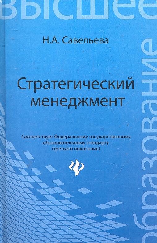 Савельева Н. Стратегический менеджмент Учебник ISBN: 9785222188170 харченко в стратегический менеджмент учебник