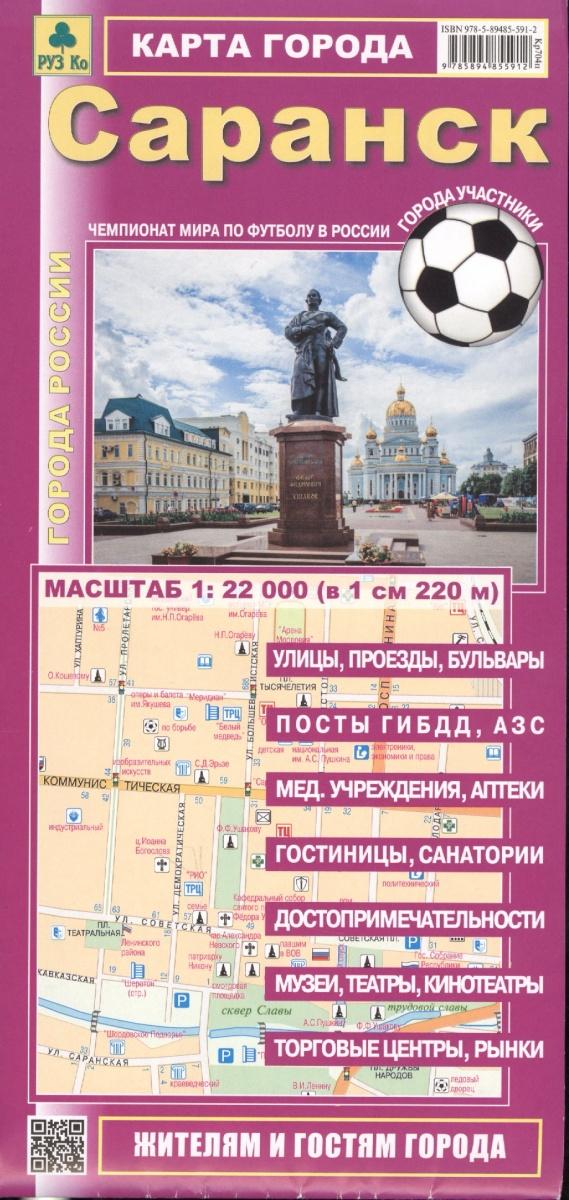 Саранск. Карта города. Масштаб 1:22000 (в 1 см 220 м)