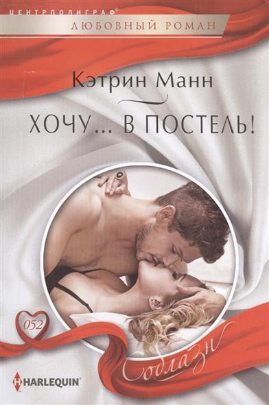 Манн К.: Хочу... в постель! Роман