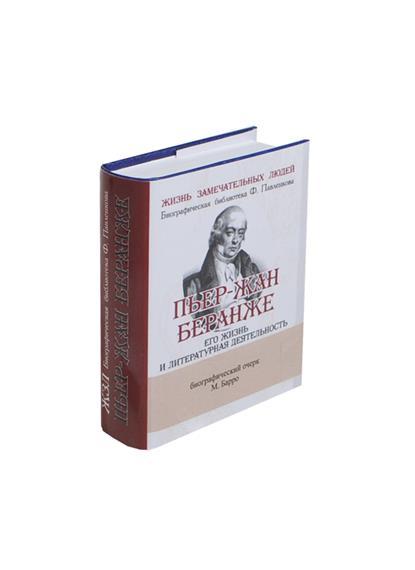 Пьер-Жан Беранже. Его жизнь и литературная деятельность. Биографический очерк (миниатюрное издание)
