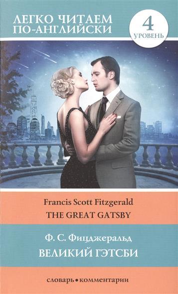 Фицджеральд Ф. Великий Гэтсби / The Great Gatsby. 4 уровень the great gatsby