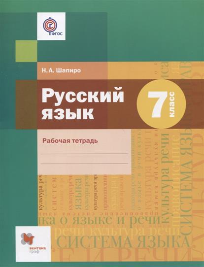 Русский язык. 7класс. Рабочая тетрадь от Читай-город