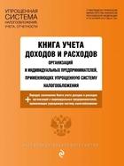 Книга учета доходов и расходов организаций и индивидуальных предпринимателей, применяющих упрощенную систему налогообложения с изменениями и дополнениями на 2018 год