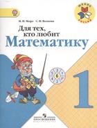 Для тех, кто любит математику. 1 класс. Пособие для учащихся общеобразовательных учреждений. 6-е издание