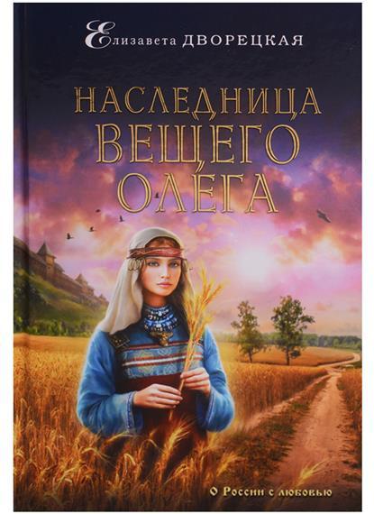 Дворецкая Е. Наследница Вещего Олега ISBN: 9785699992881