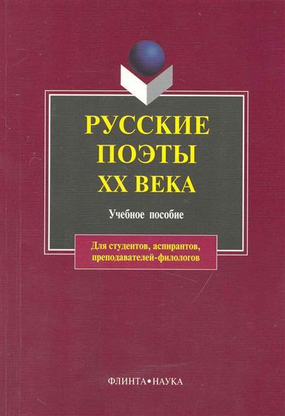 Кременцов Л., Лосев В. (сост). Русские поэты 20 в. Учеб. пос.
