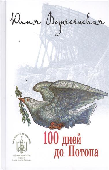 100 дней до Потопа, Вознесенская Ю.