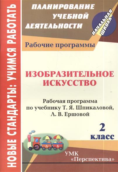 Изобразительное искусство. 2 класс. Рабочая программа по учебнику Т.Я. Шпикаловой, Л.В. Ершовой