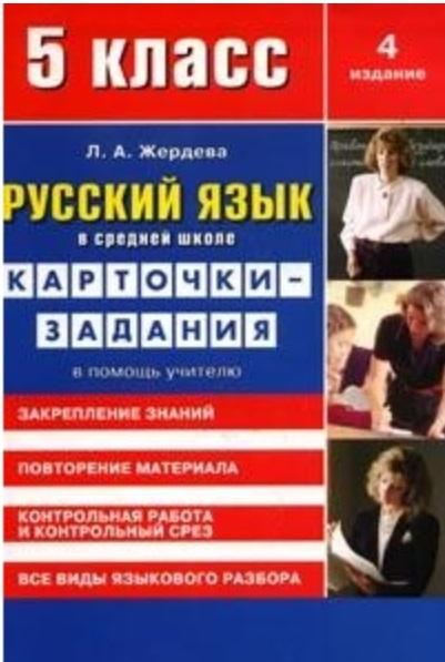 купить Жердева Л. Русский язык в ср. школе 5 кл Карточки-задания по цене 163 рублей