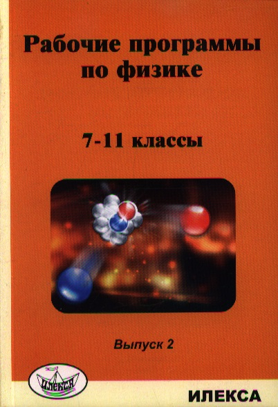 Рабочие программы по физике. 7-11 классы. Выпуск 2