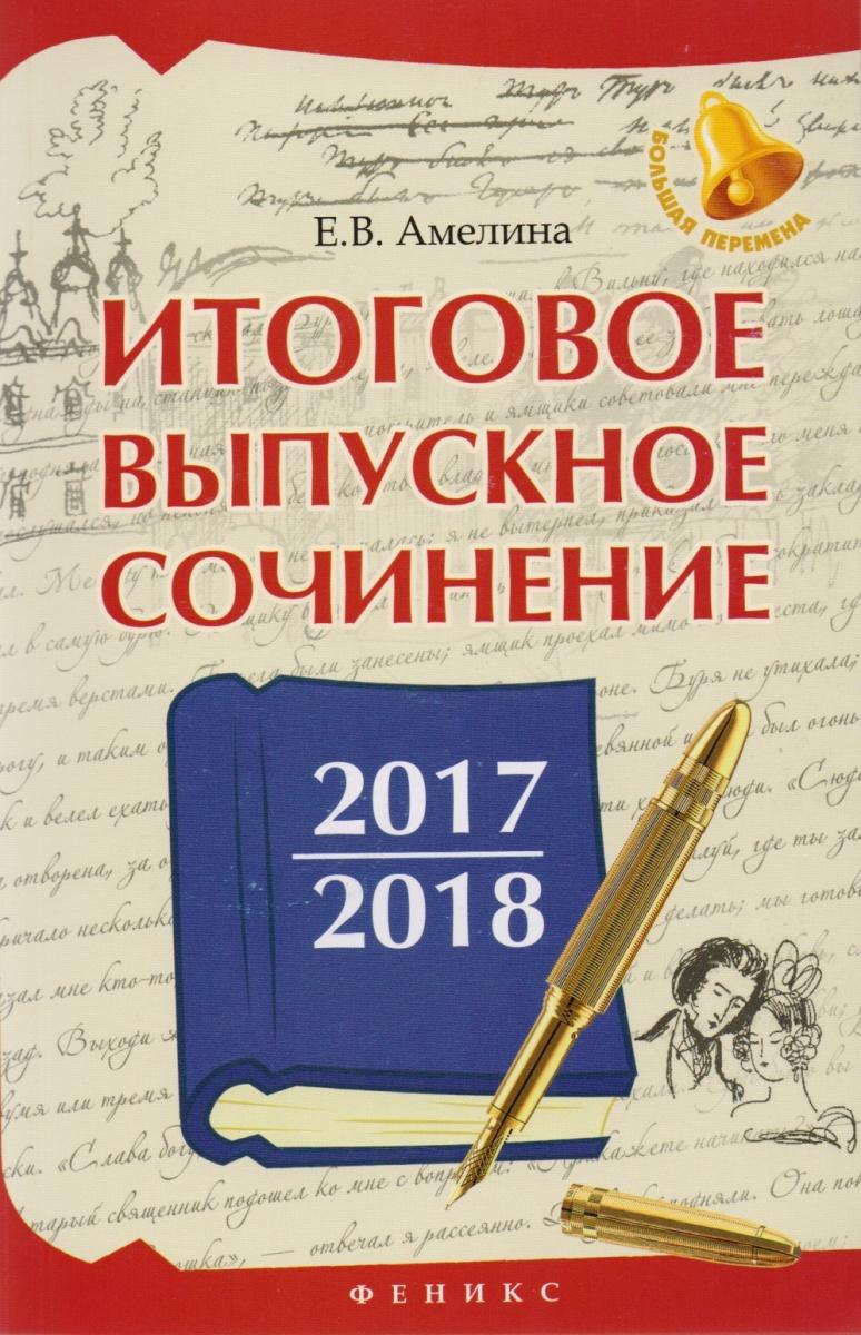 Амелина Е. Итоговое выпускное сочинение 2017/2018 гг. екатерина амелина
