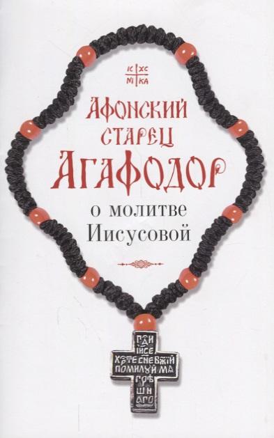 Арсений (Святогорский) (сост.) Афонский старец Агафодор о молитве Иисусовой