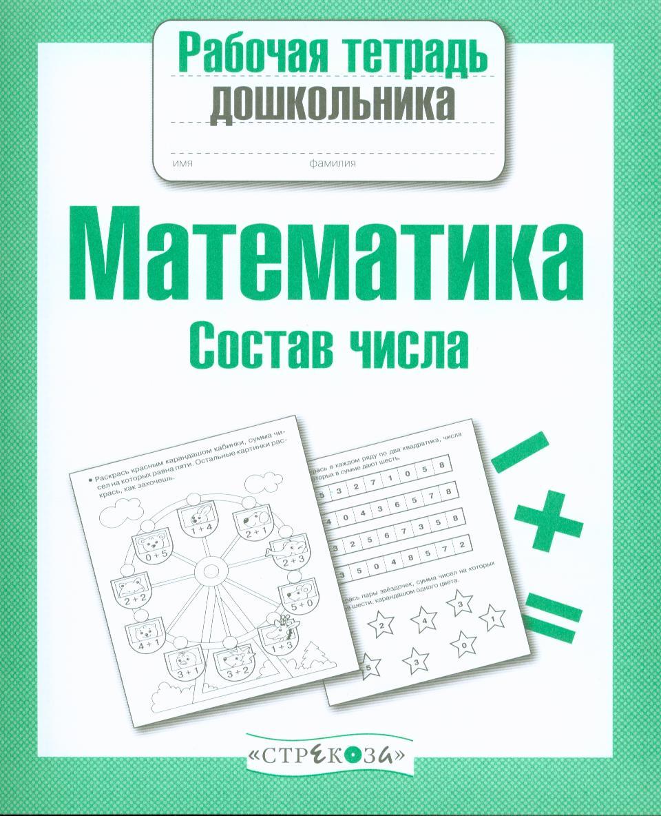 Математика Состав числа
