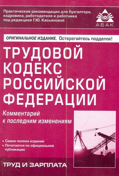 ТК  РФ Комм. к последним изменениям