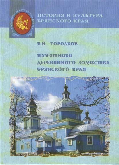 Памятники деревянного зодчества Брянского края. Приглашение к изучению памятников деревянной архитектуры
