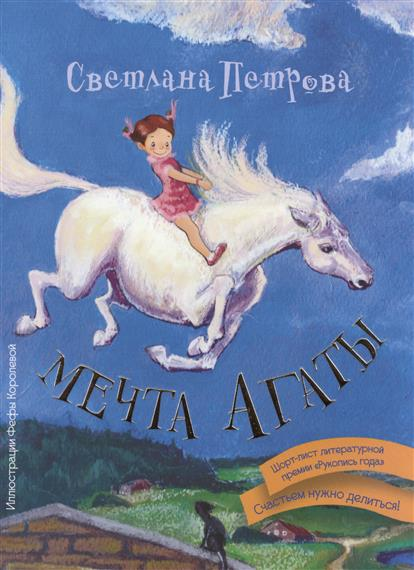 Петрова С. Мечта Агаты