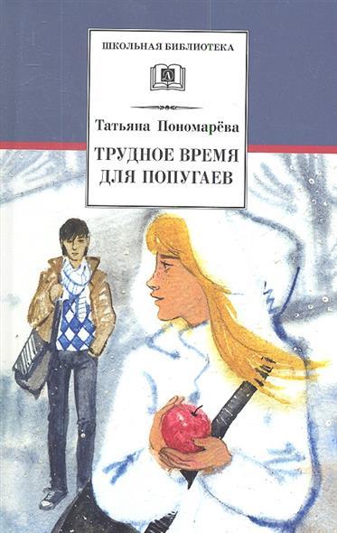 Пономарева Т. Трудное время для попугаев. Рассказы и повести