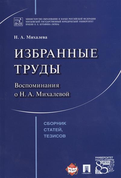 Избранные труды. Воспоминания о Н.А. Михалевой. Сборник статей, тезисов
