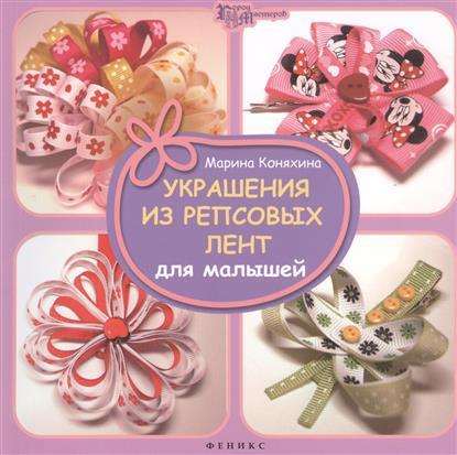 Коняхина М. Украшения из репсовых лент для малышей